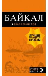 Байкал. Путеводитель (+ карта)