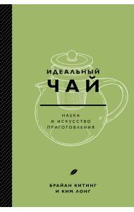 Идеальный чай. Наука и искусство приготовления