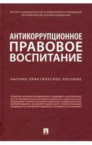 Антикоррупционное правовое воспитание. Научно-практическое пособие