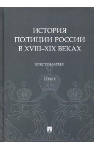 История полиции России в XVIII–XIX веках. Том 1. Хрестоматия