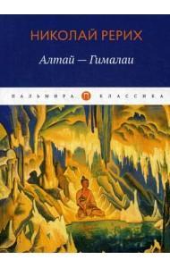 Алтай - Гималаи