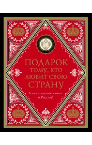 Подарок тому, кто любит свою страну (комплект из 2 книг) (количество томов: 2)