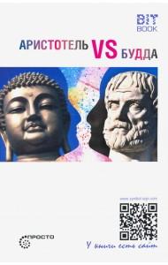 Аристотель vs Будда