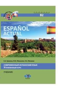 Espanol actual. Современный испанский язык. Углубленный курс. Учебник. Уровень В2