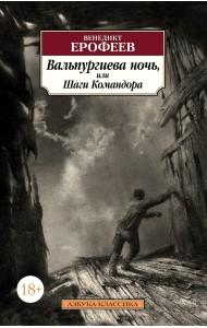 Вальпургиева ночь, или Шаги Командора