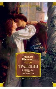 Трагедии (в переводах Бориса Пастернака)
