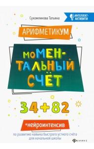 АрифметикУМ. Моментальный счет