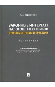 Законные интересы налогоплательщиков проблемы теории и практики. Монография