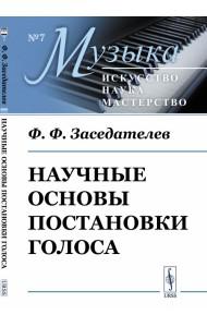 Научные основы постановки голоса. Выпуск №7