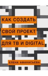 Как создать свой проект для ТВ и digital