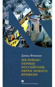 Шкловцы. Первые российские евреи нового времени