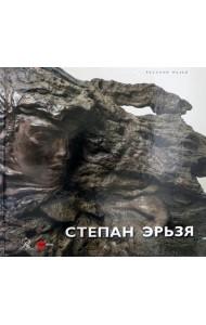 Степан Эрьзя