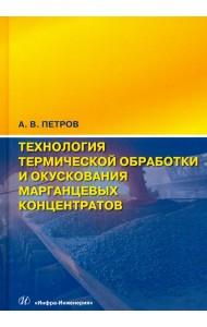 Технология термической обработки и окускования марганцевых концентратов
