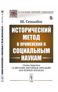 Исторический метод в применении к социальным наукам