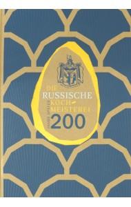 Russische Kochmeisterei. 200 Jahre spaeter