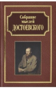 Собрание мыслей Достоевского