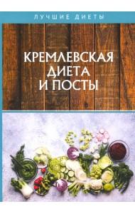 Кремлевская диета и посты