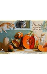 Маленькие кошачьи радости. Метафорические ассоциативные карты (12 открыток)