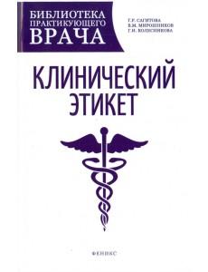 Клинический этикет