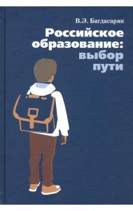 Российское образование: выбор пути