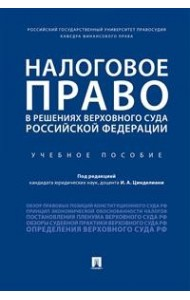 Налоговое право в решениях Верховного Суда Российской Федерации. Учебное пособие