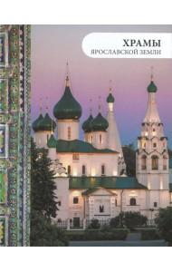 Храмы Ярославской земли