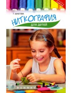 Ниткография для детей