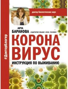 Коронавирус. Инструкция по выживанию
