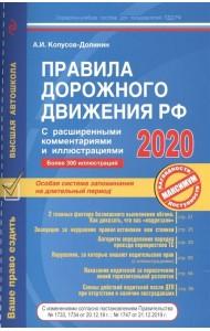 Правила дорожного движения РФ. С расширенными комментариями и иллюстрациями. 2020