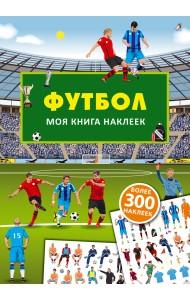 Моя книга наклеек. Футбол