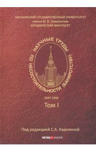 Научные труды по несостоятельности (банкротству). 1847-1900. Том 1