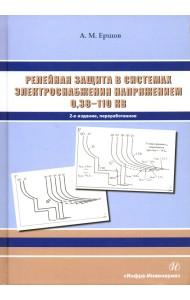 Релейная защита в системах электроснабжения напряжением 0,38-110 кВ. Учебное пособие для практических расчетов