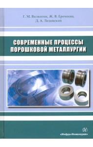 Современные процессы порошковой металлургии. Учебное пособие