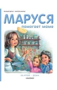 Маруся помогает маме
