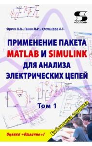 Применение пакета MATLAB и SIMULINK для анализа электрических цепей. Том 1 (практикум)