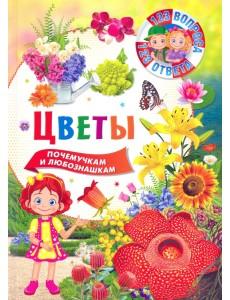 Цветы. Детская энциклопедия