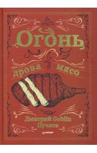 Огонь, дрова, мясо. Дмитрий Goblin Пучков