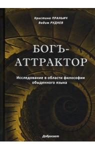 Богъ - Аттрактор. Исследование в области философии обыденного языка