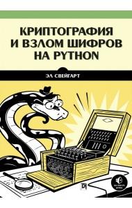 Криптография и взлом шифров на Python