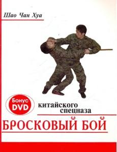 Бросковый бой китайского спецназа (+ CD-ROM)