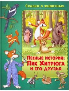 Лесные истории: Лис Хитрюга и его друзья