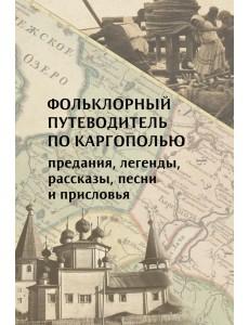 Фольклорный путеводитель по Каргополью. Предания, легенды, рассказы, песни и присловья