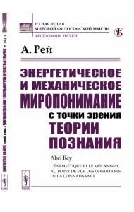Энергетическое и механическое миропонимание с точки зрения теории познания