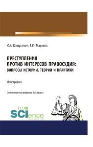 Преступления против интересов правосудия: вопросы истории, теории и практики. Монография
