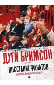 Восстание фанатов. Из истории футбольного протеста