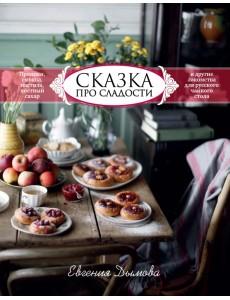 Сказка про сладости. Пряники, смоква, пастила, постный сахар и другие приятности для стола