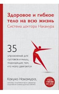 Здоровое и гибкое тело на всю жизнь. Система доктора Накамура. 35 упражнений для суставов и мышц, подходящих тем, кто мало двигается