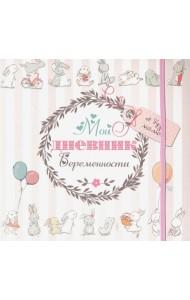 Мой дневник беременности