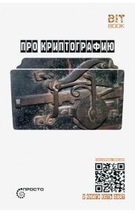 Про криптографию