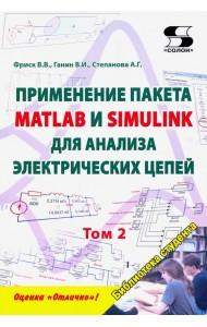Применение пакета MATLAB и SIMULINK для анализа электрических цепей. Том 2